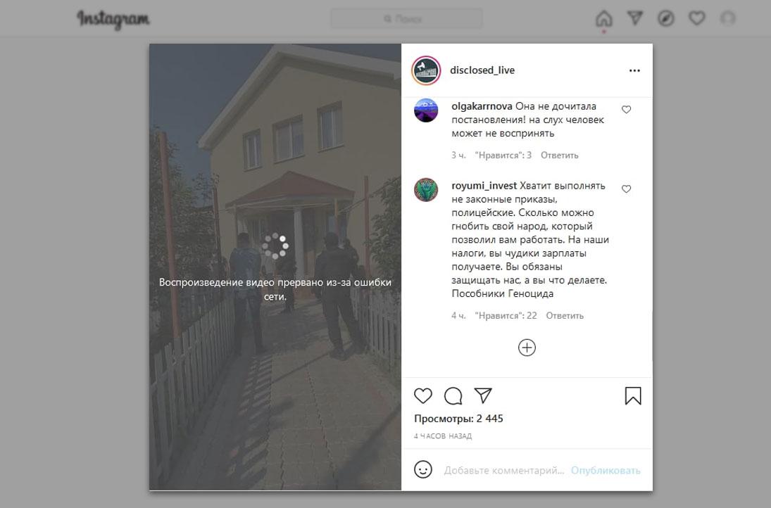 Удалённое видео с обыском в доме Светланы Пеуновой. Оперативники искали Эльмиру Белову © Instagram / disclosed_live