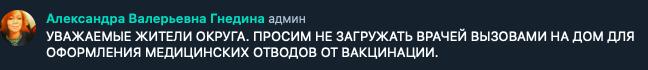 """Скриншот © Telegram-чат """"Балашиха. Здоровье"""""""