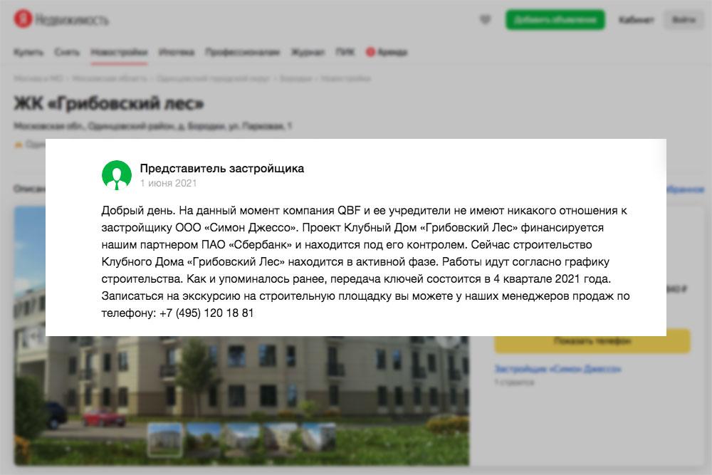 Скриншот © ЯНедвижимость