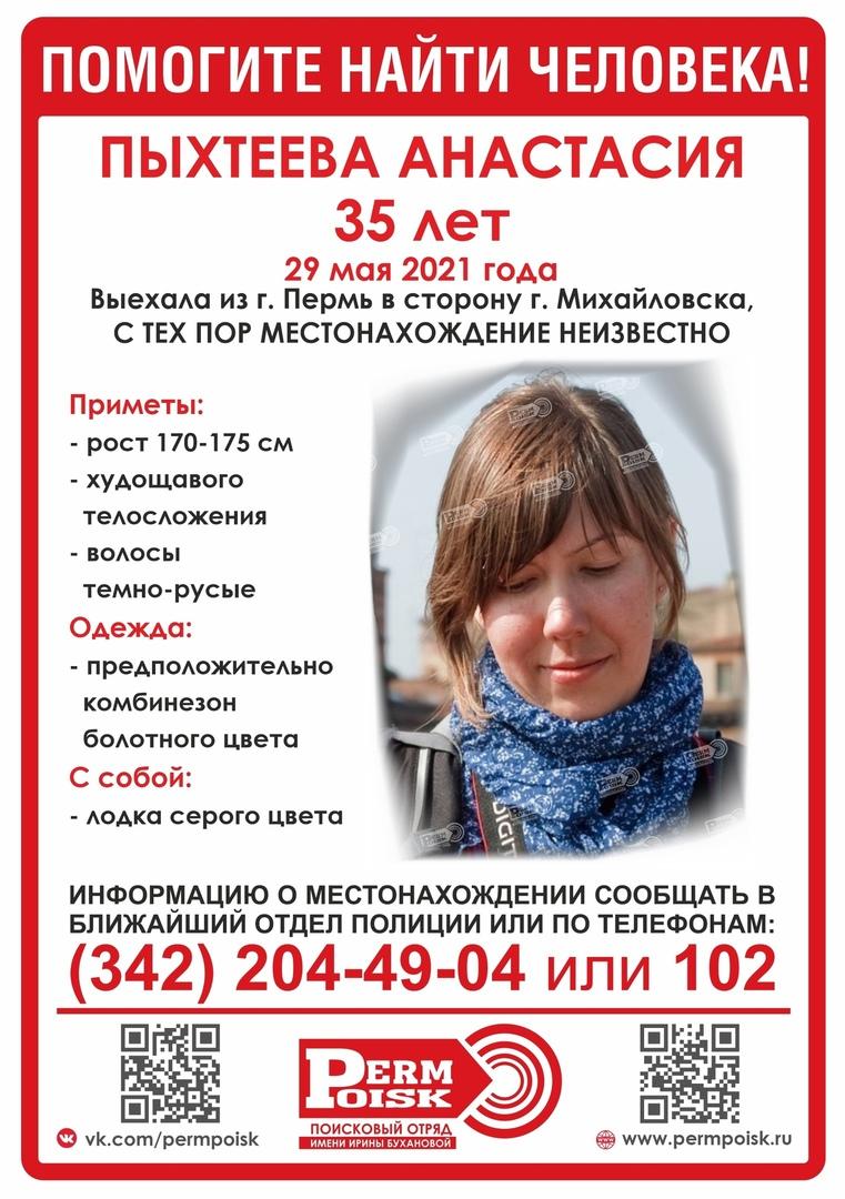 """Фото © VK / ПРОО """"Поисковый отряд имени Ирины Бухановой"""""""