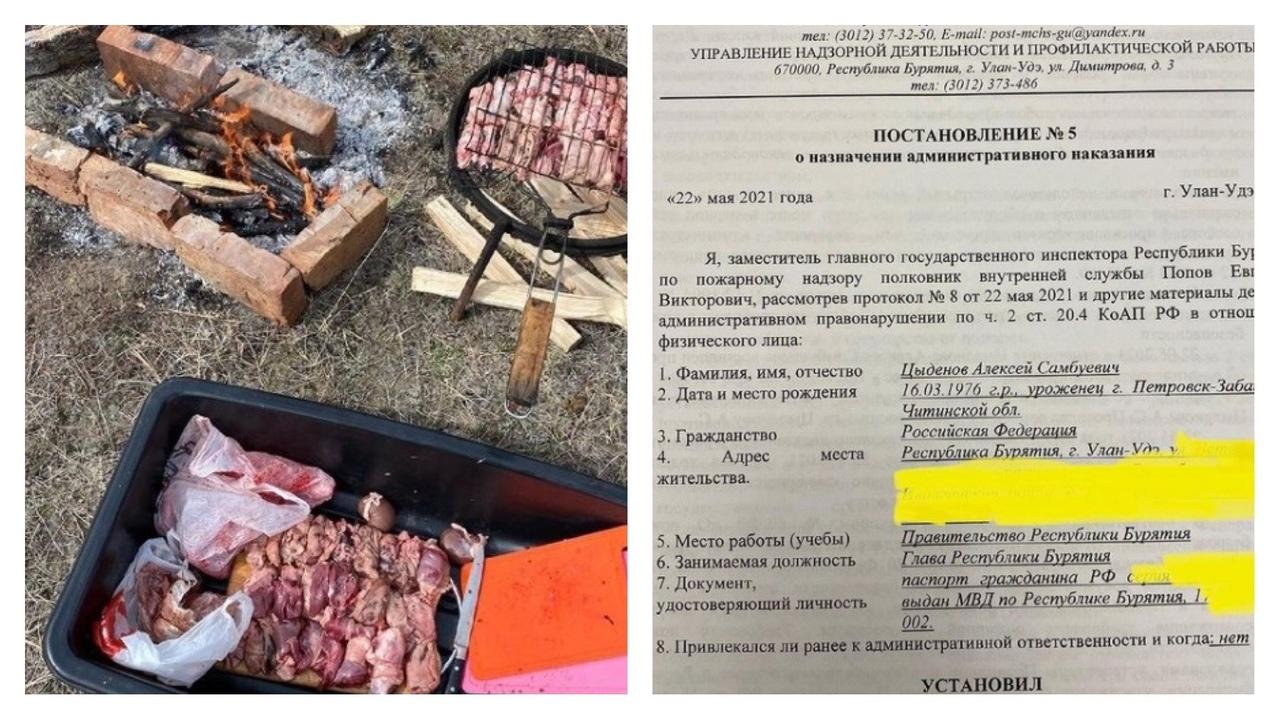 Хоть не ходи в отпуск: Глава Бурятии получил штраф за разведённый ради шашлыка костёр