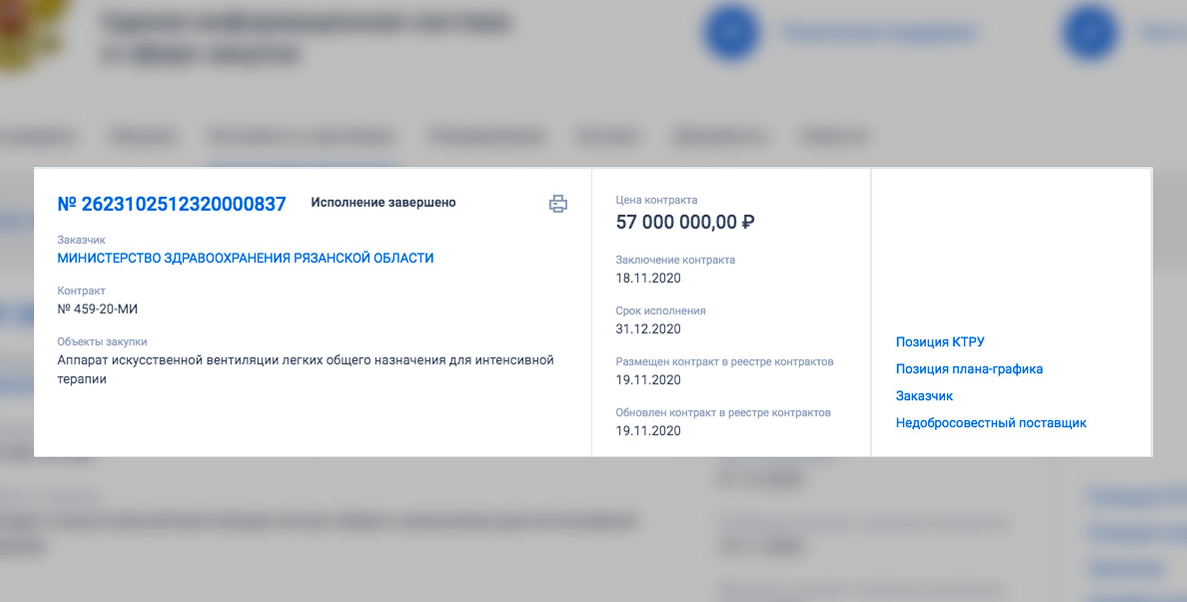 Скриншот © ЕДИНАЯ ИНФОРМАЦИОННАЯ СИСТЕМА В СФЕРЕ ЗАКУПОК