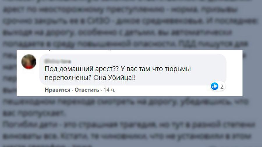 Скриншот © Facebook