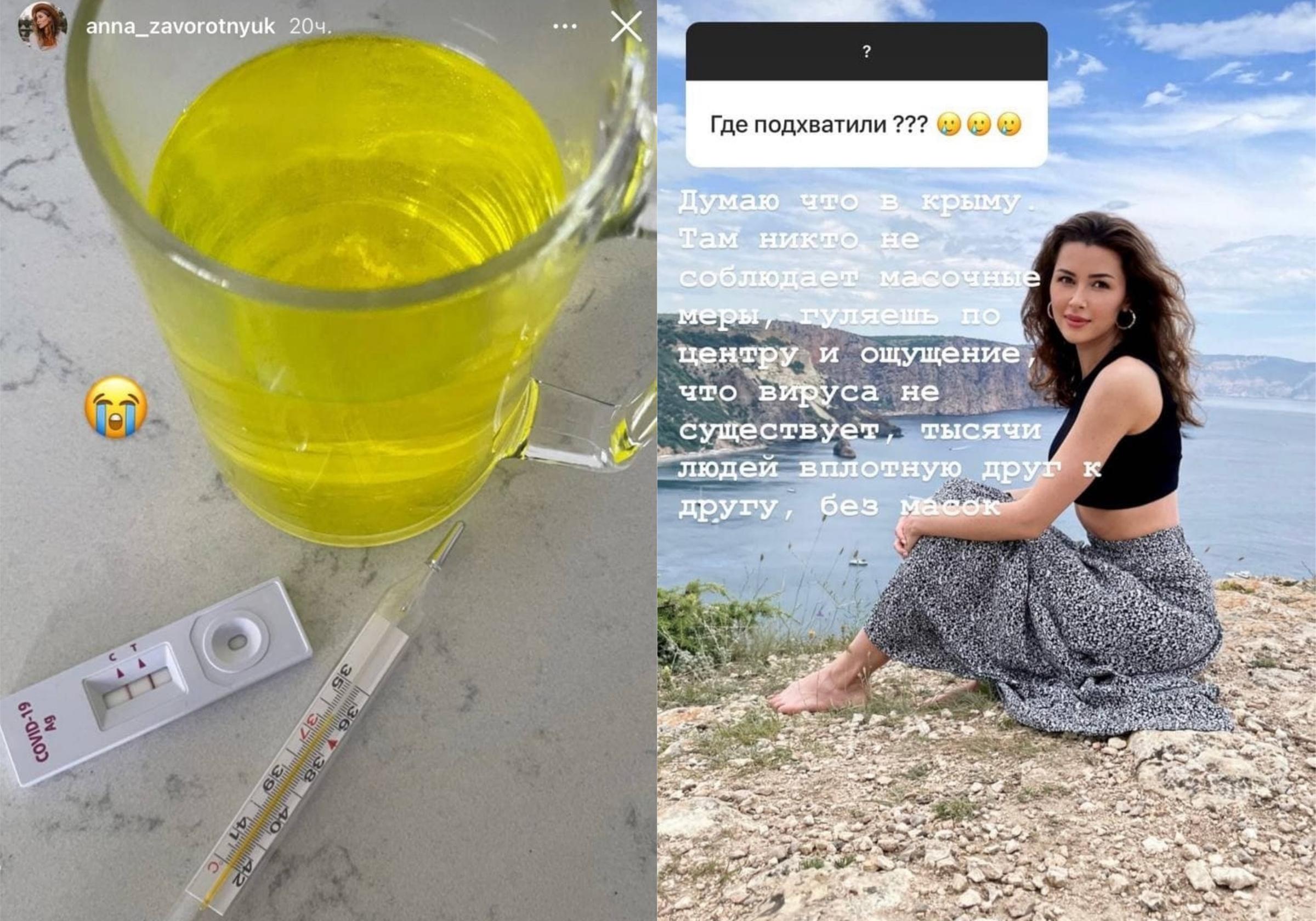 Фото © Instagram / anna_zavorotnyuk
