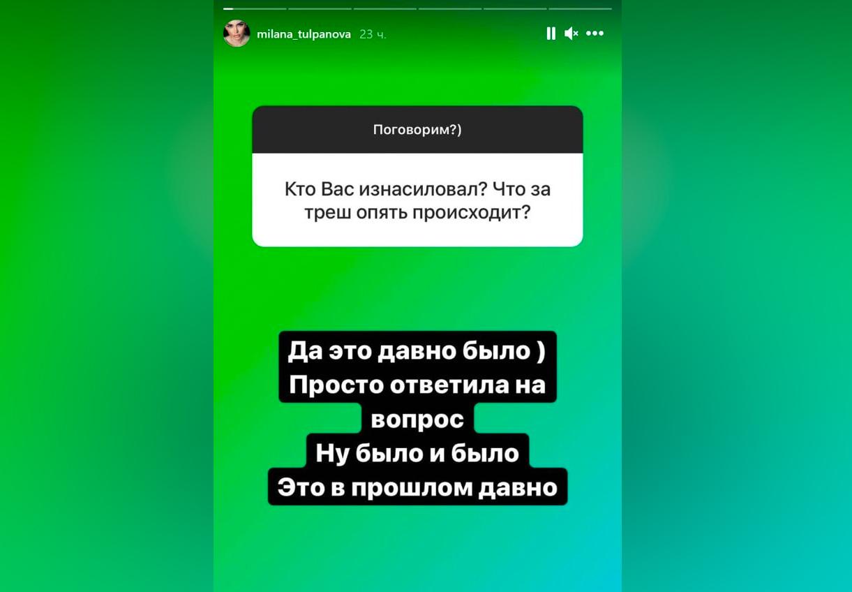 Скриншот сториз © Instagram / milana_tulpanova