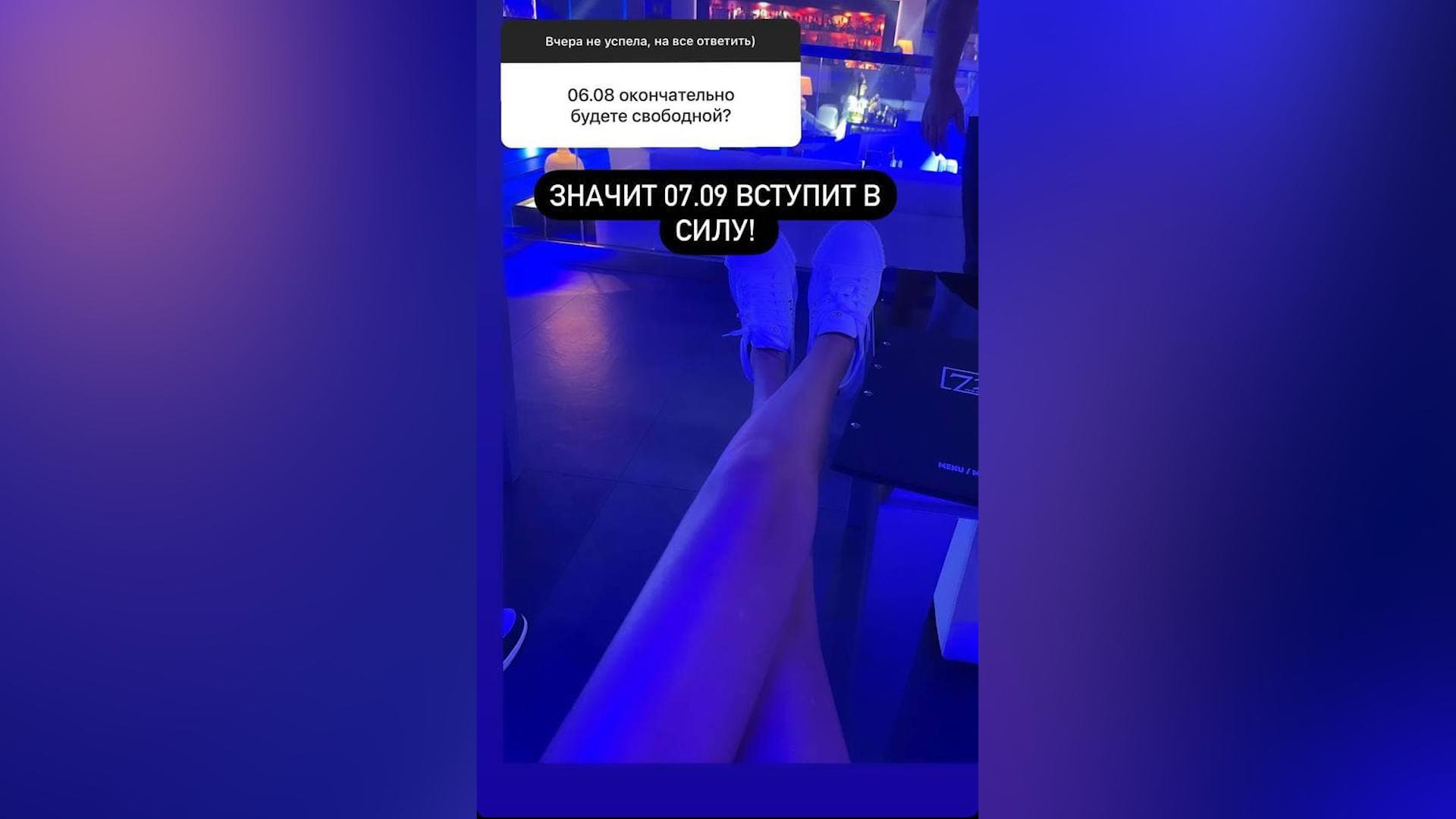 Скриншот сториз © Instagram / borodylia