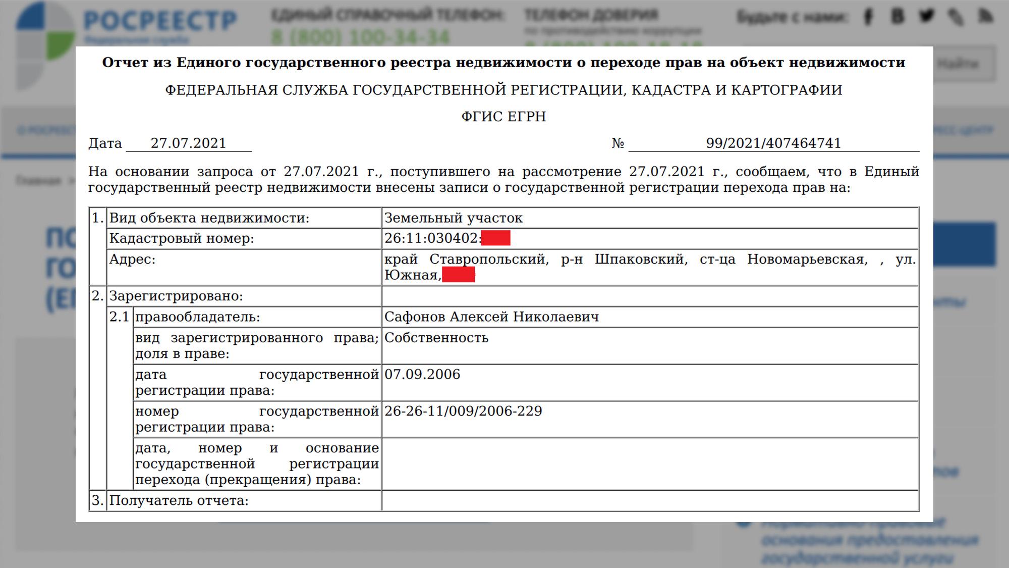 В распоряжении Лайфа оказалась копия выписки из ЕГРН. Скриншот © ЕГРН