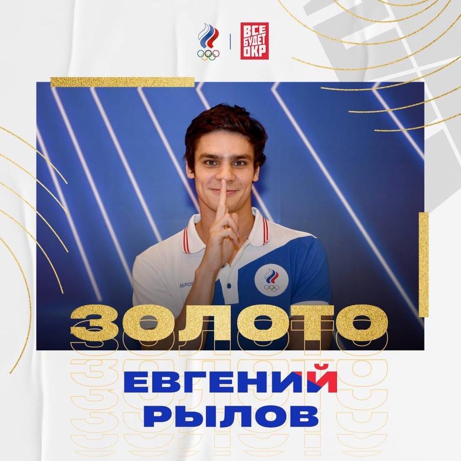 Фото © Олимпийский комитет России