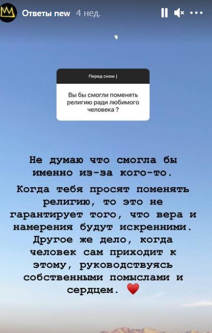 Анастасия Решетова рассказала, почему перешла в ислам. Фото © Instagram / volkonskaya.reshetova