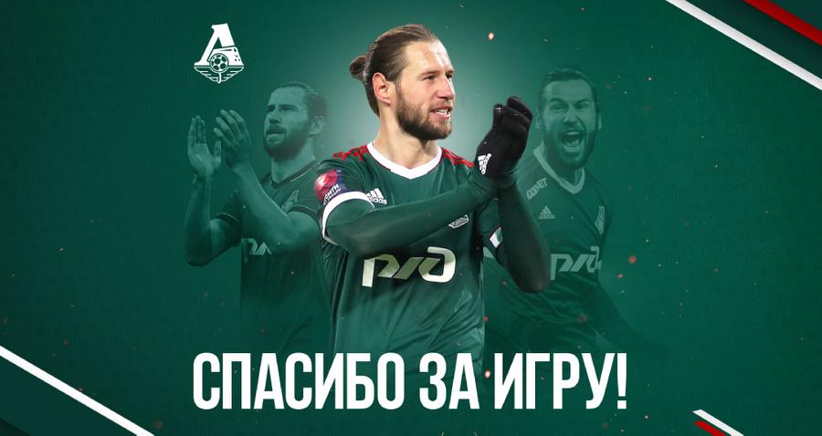 """<p>Фото © ФК """"Локомотив""""</p>"""