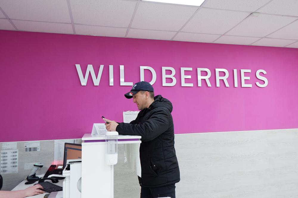 Пункт выдачи заказов Wildberries. Фото ©Shutterstock