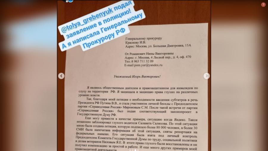 Юрист сообщила, что от своего имени заявила об инциденте в Генеральную прокуратуру РФ. Фото © Instagram / romanovich549