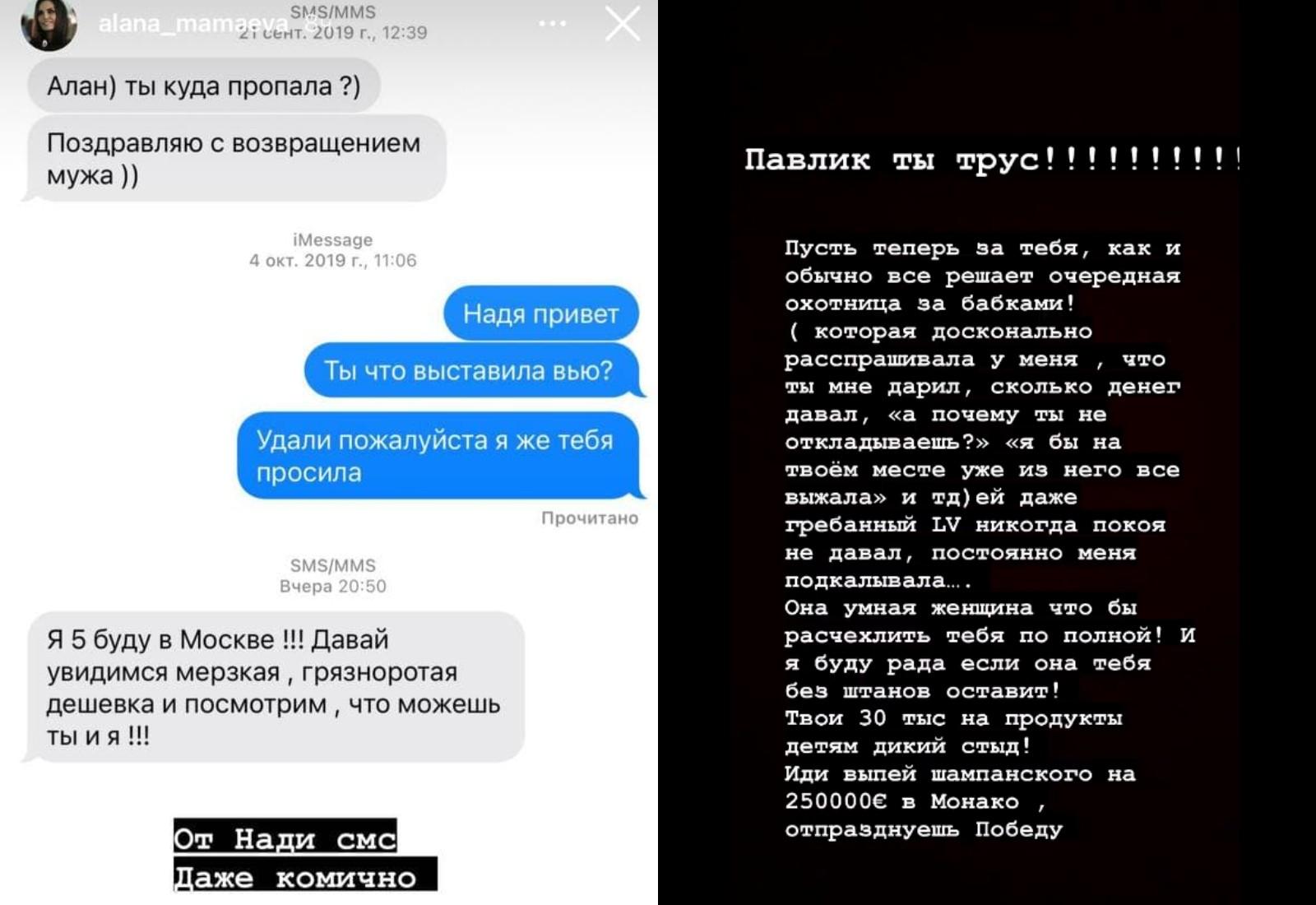 Фото © Instagram / alana_mamaeva