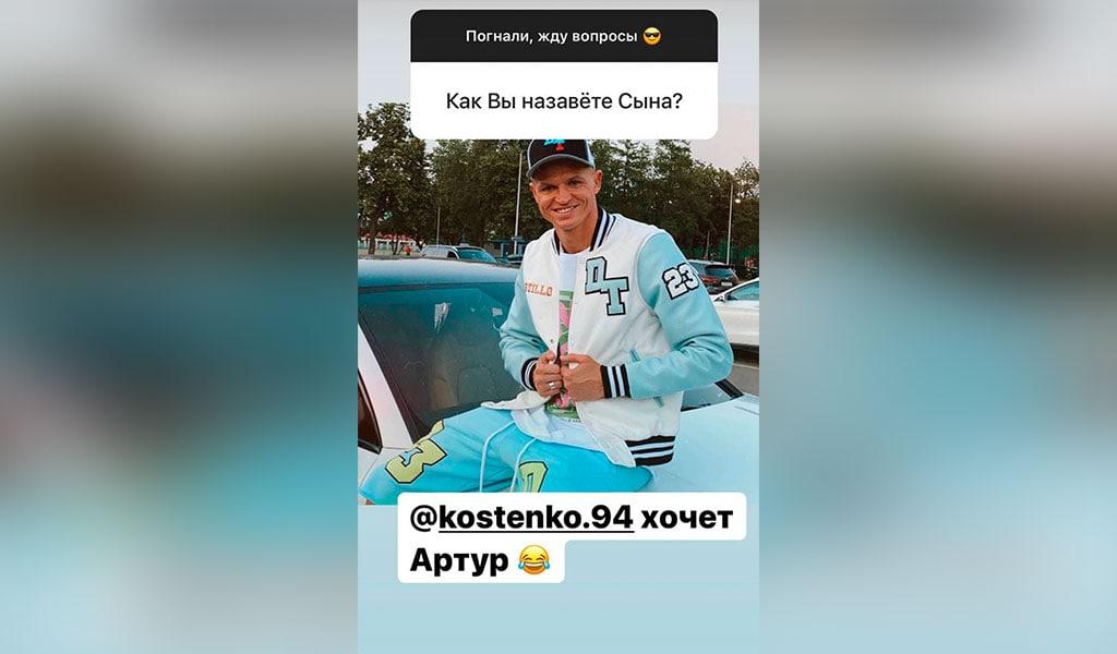 Скриншот сториз © Instagram / tarasov23