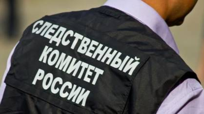 "<p>Фото © <a href=""https://sakh.sledcom.ru/news/item/1597327/"" target=""_blank"" rel=""noopener noreferrer"">СУ СК РФ</a> </p>"