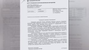 Ответ А. Бородавкину от московского начальства. Фото © Предоставлено инкассаторами