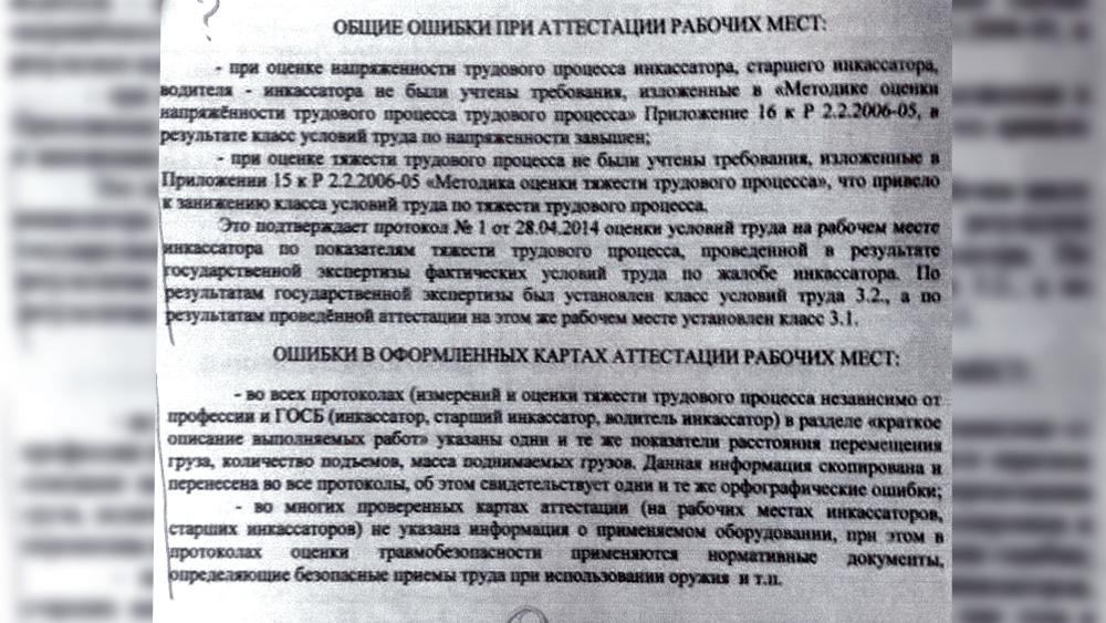 Ответ топ-менеджмента Сбербанка по госэкспертизе Валентины Корешковой. Фото © Предоставлено инкассаторами