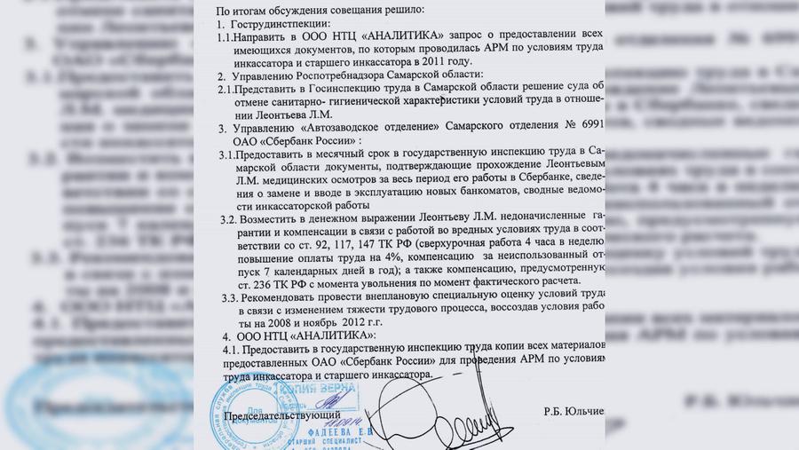 Итоги межведомственной комиссии. Фото © Предоставлено инкассаторами