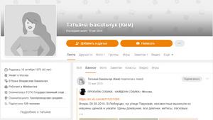 """Заброшенная страница в """"Одноклассниках"""" Татьяны Бакальчук. Фото © ok.ru"""