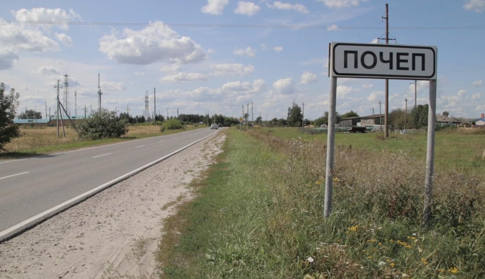 По последней переписи населения, в Почепе живёт почти 17 тысяч человек. Фото © LIFE