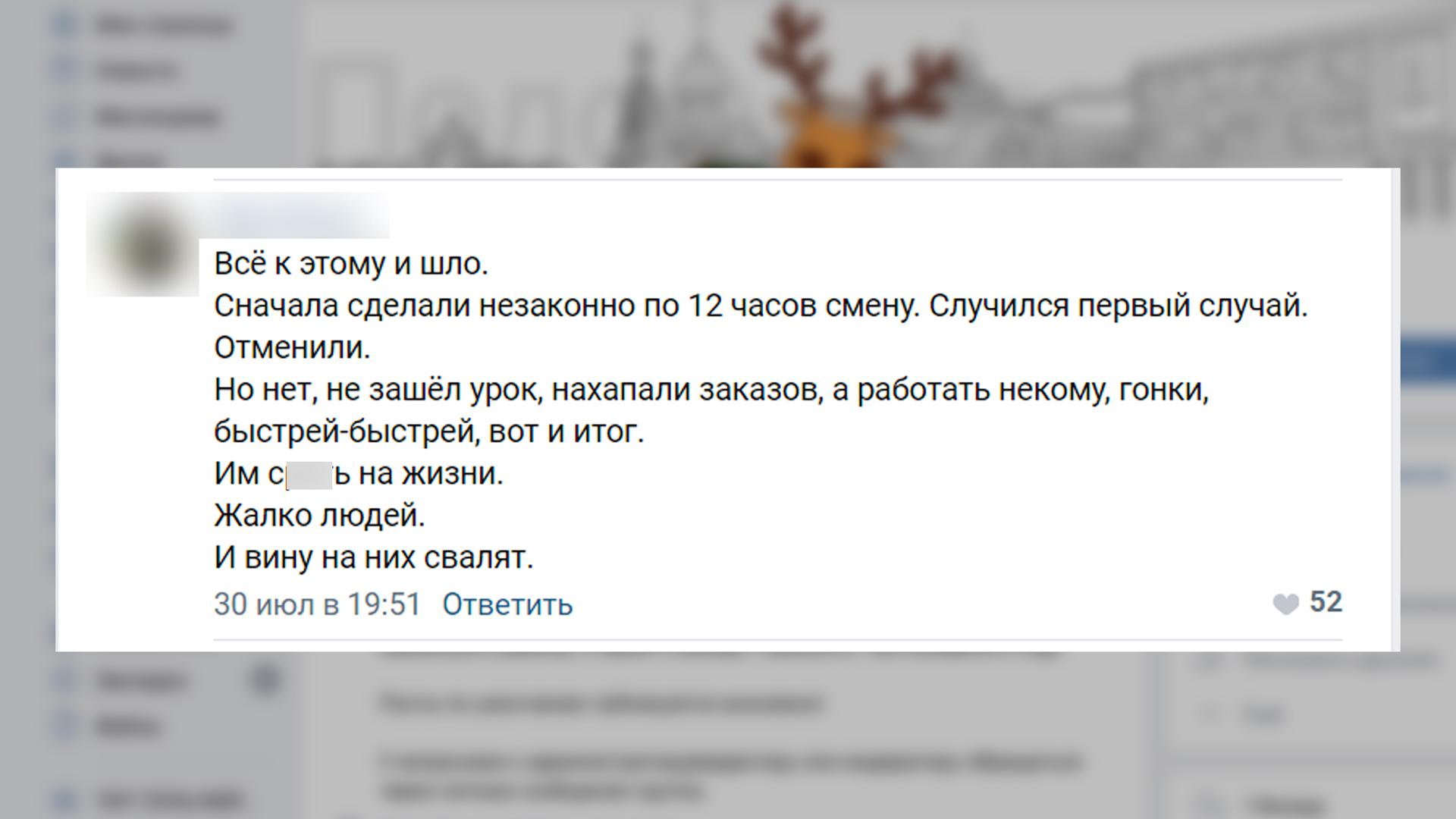 Фото © VK / Подслушано в Каменске-Шахтинском