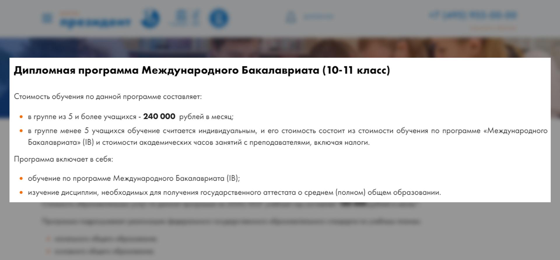 """Стоимость годового обучения в школе """"Президент"""" доходит до €240 000 в месяц (или 2 160 000 рублей в год по текущему курсу). © school-president.ru"""
