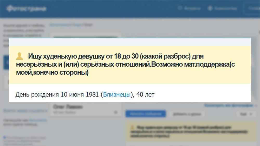 Скриншот © Фотострана