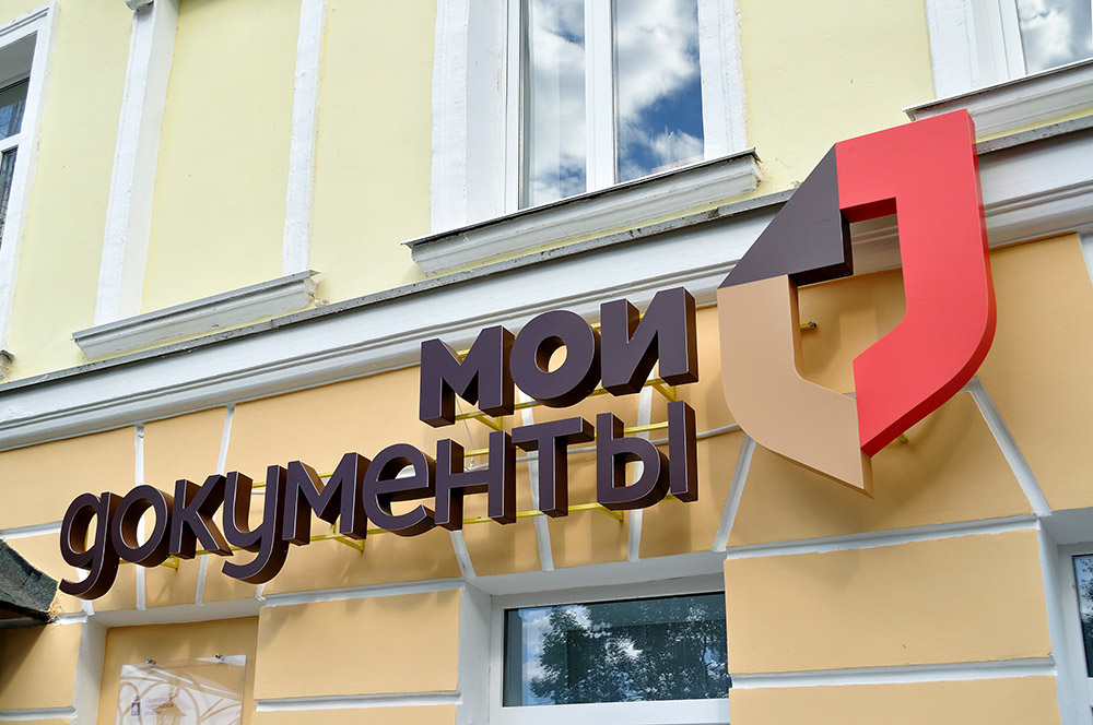 Власти Ростовской области отменили ковидные ограничения при посещении МФЦ