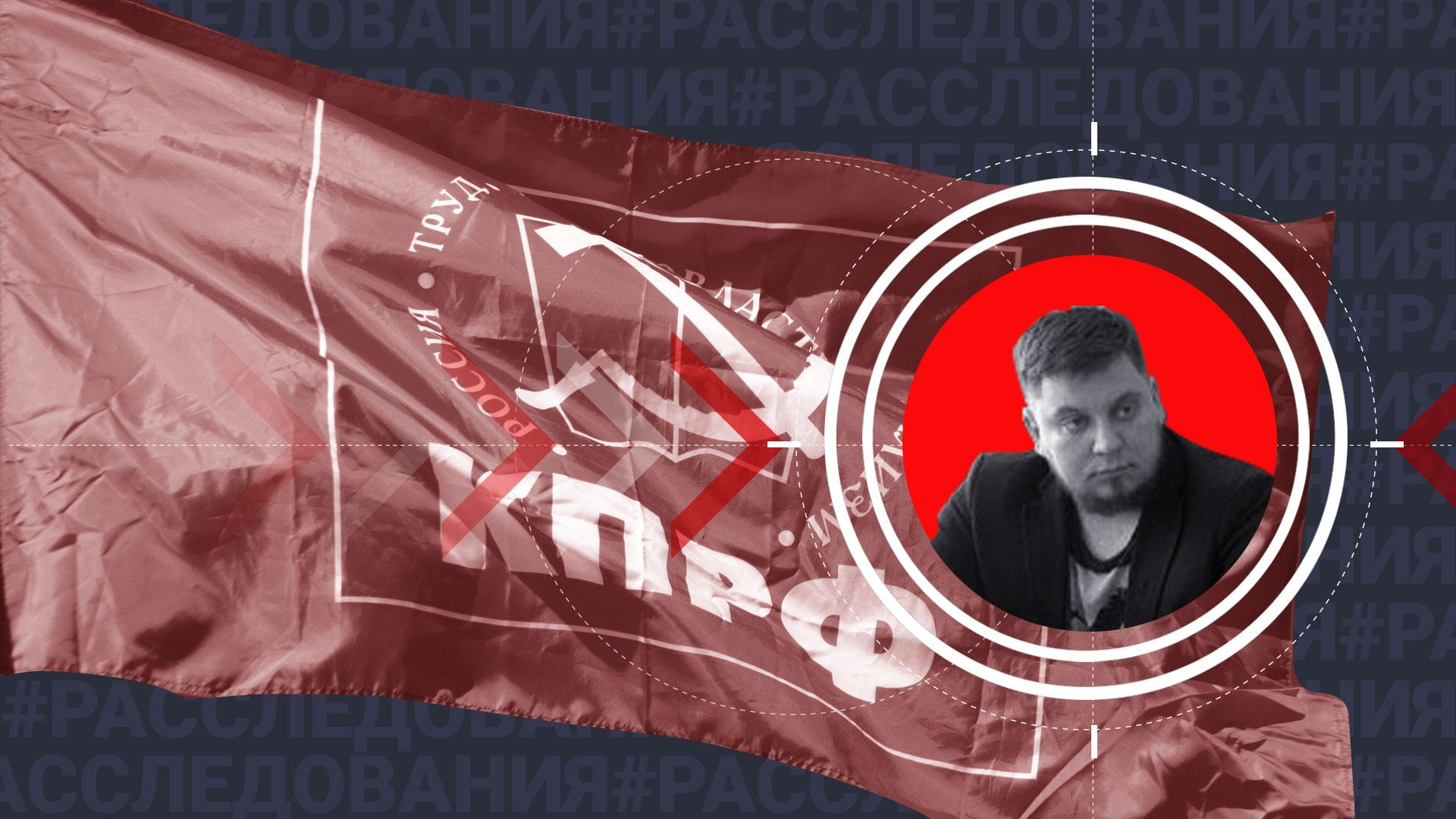 Убийца и инвалид: Как депутат от КПРФ убил избирателя