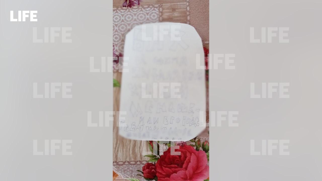 Записка, оставленная рядом с гранатой. Фото © LIFE
