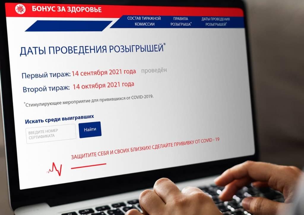 Сегодня в РФ опубликуют имена первых 500 победителей лотереи среди привитых от ковида