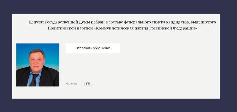 Коммунист Иванюженков на сайте Госдумы.  Фото © Государственная дума Федерального собрания РФ