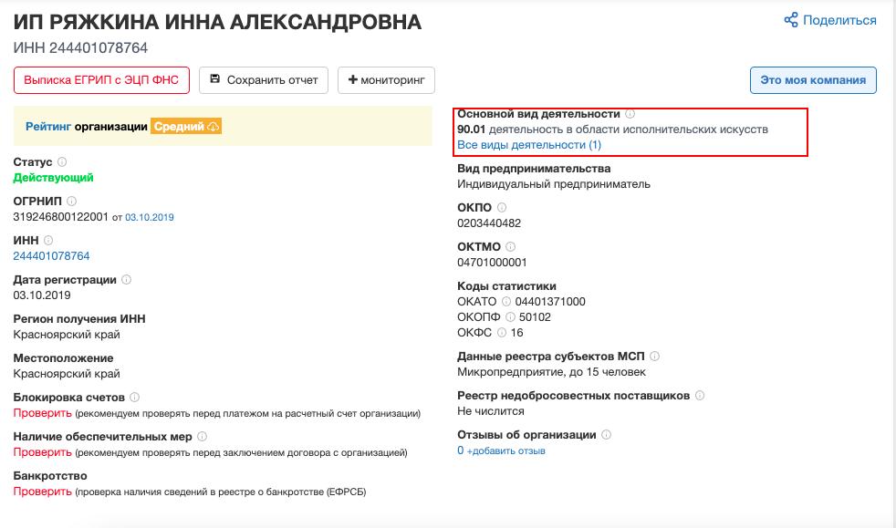 Скриншот © Teleghapr / insalander