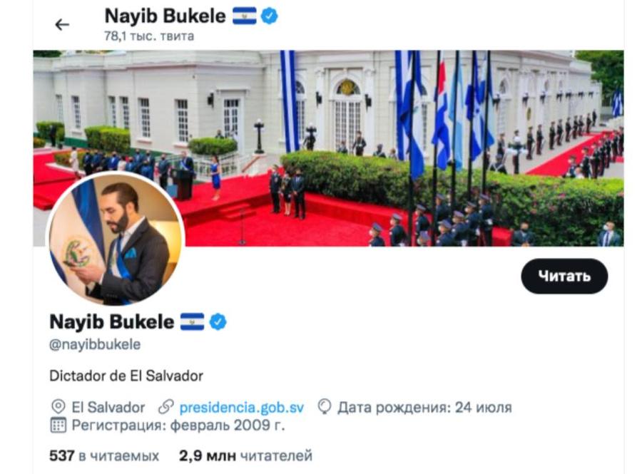 Фото © Twitter / Nayib Bukele