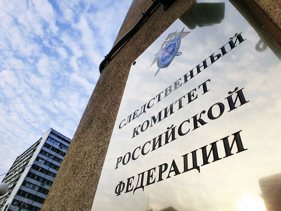 "<p>Фото © <a href=""https://sledcom.ru/news/item/1611316/"" target=""_blank"" rel=""noopener noreferrer"">СК России</a></p>"