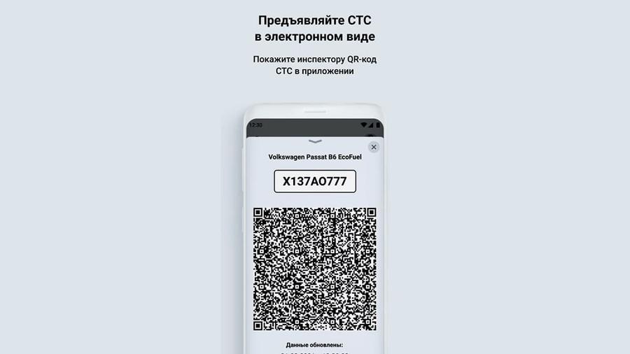 "<p>Скриншот © <a href=""https://play.google.com/store/apps/details?id=ru.gosuslugi.auto"" target=""_blank"" rel=""noopener noreferrer"">Госуслуги.Авто</a></p>"