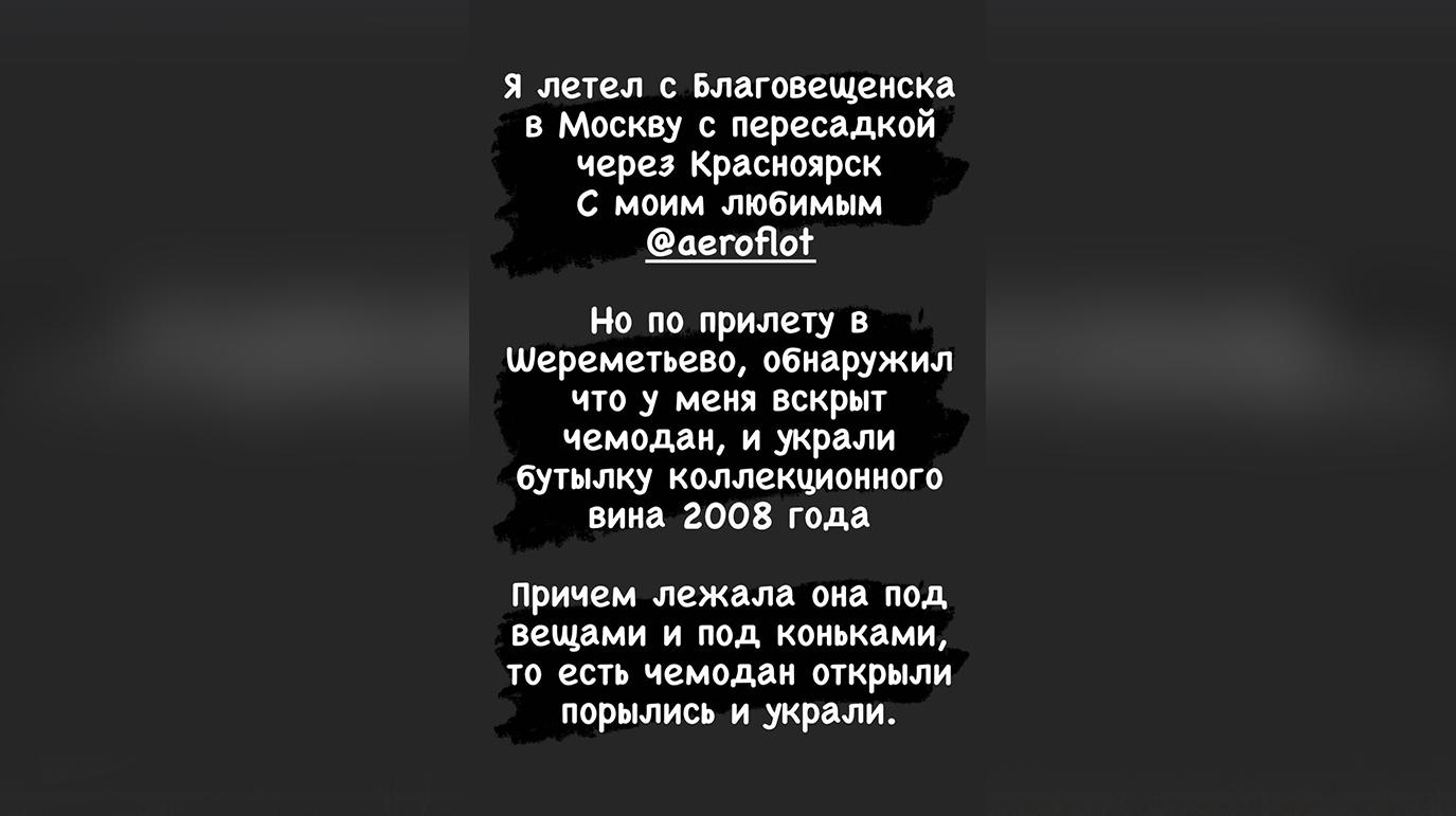 Фото © Instagram / maksim_pavlovich