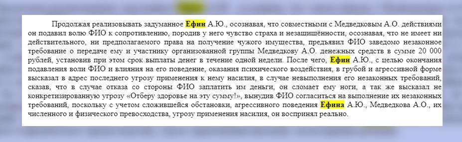 Из материалов уголовного дела против полного тёзки Артёма Ефина. © bsr.sudrf.ru