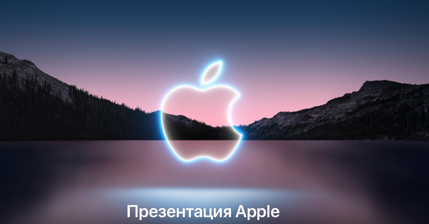 Характеристики четырёх новых моделей iPhone раскрыты в СМИ до презентации