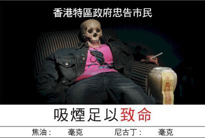 В Китае самая наглядная иллюстрация того, что сигареты приводят к смерти