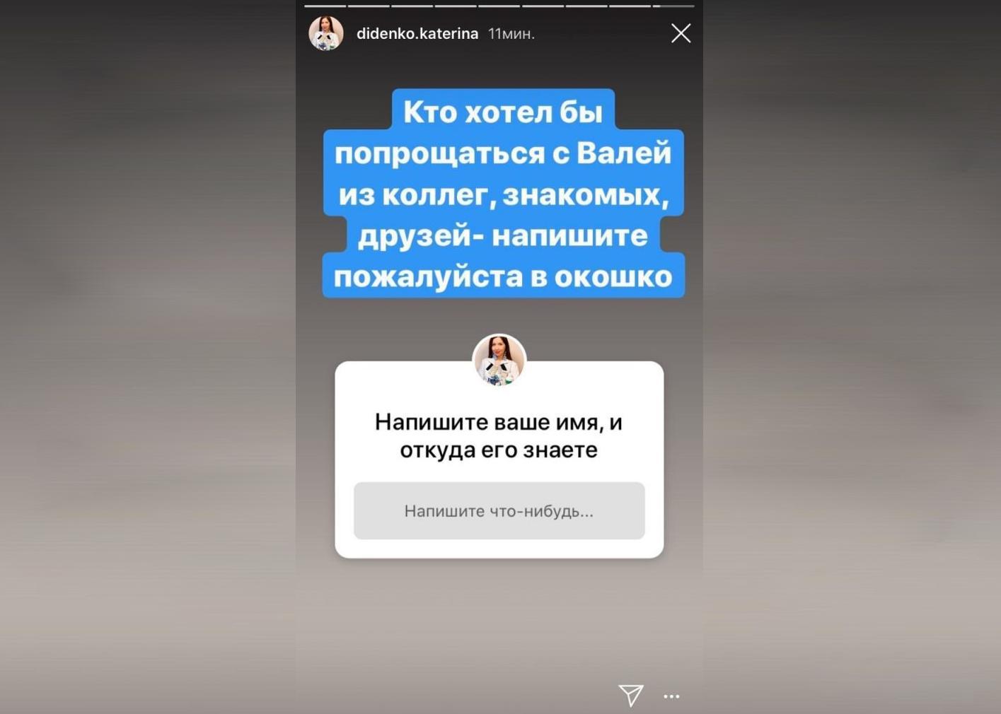 Скриншот © Instagram / didenko.katerina