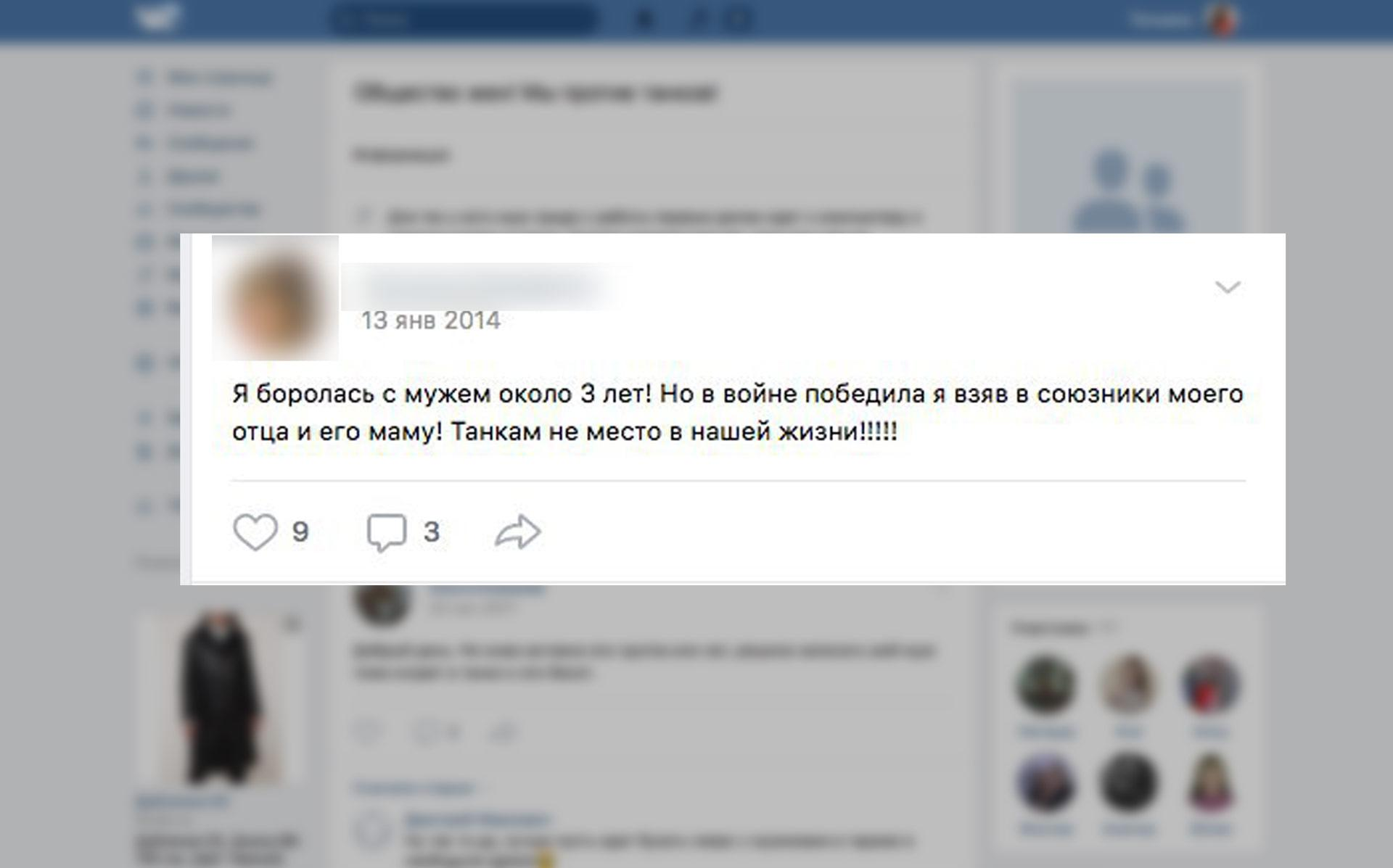 """Фото © VK / """"Общество жён! Мы против танков!"""""""