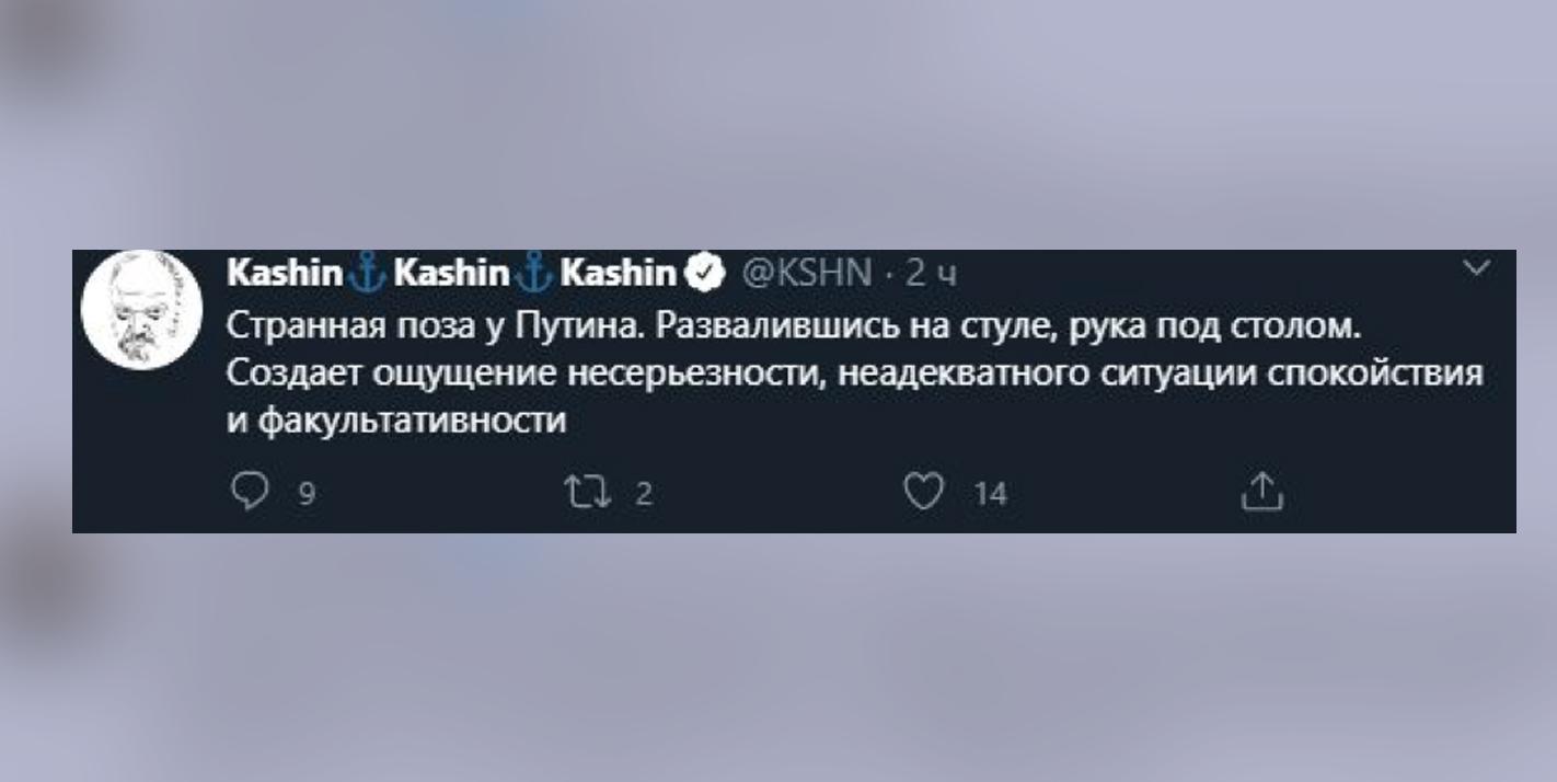 Фото © Twitter.com / Kashin