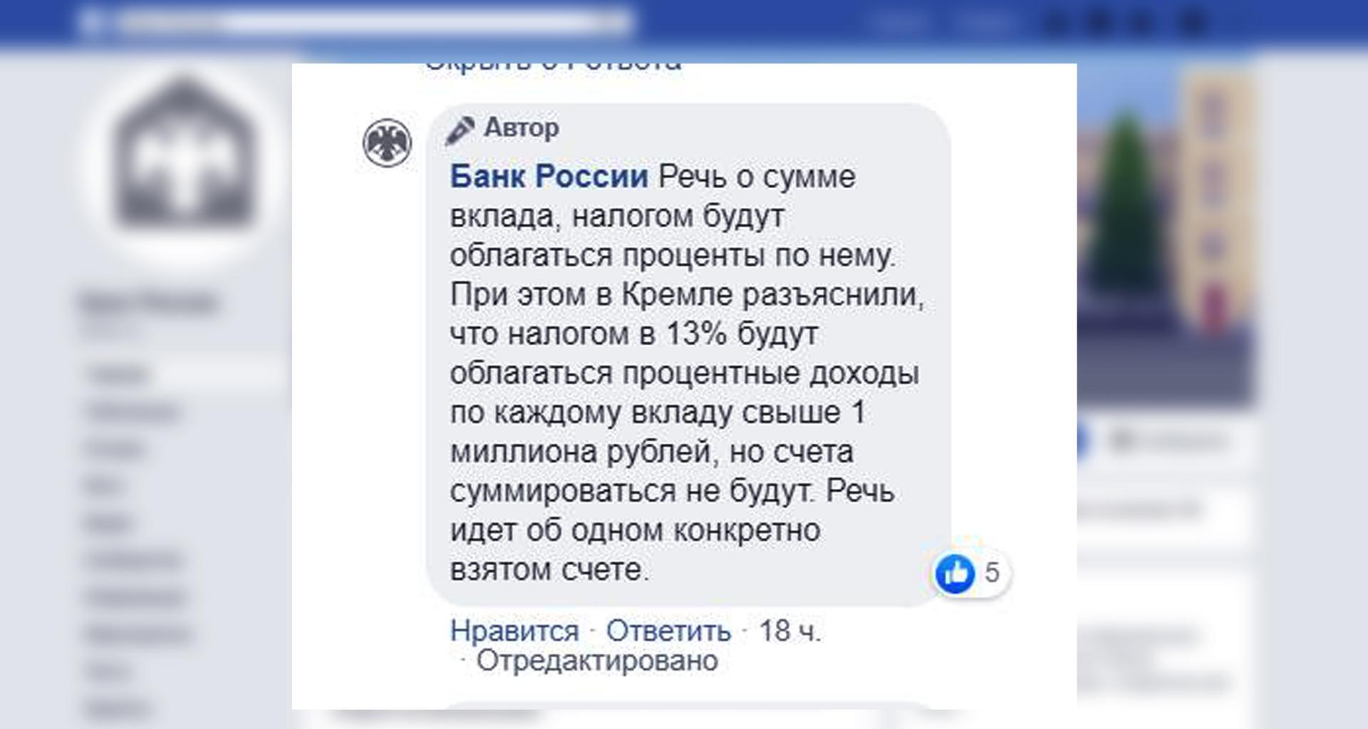 Скриншот с официальной страницы Банка России в Facebook.  © Facebook / Банк России
