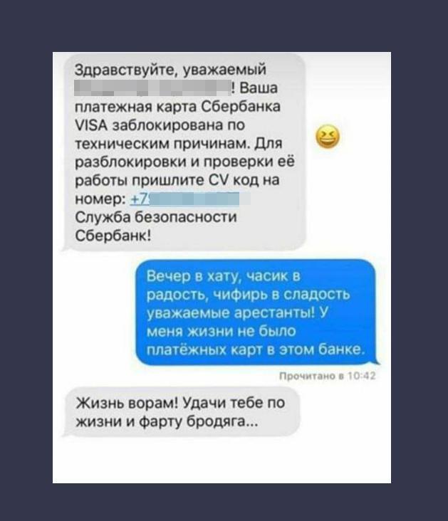 © VK / Типичный мошенник