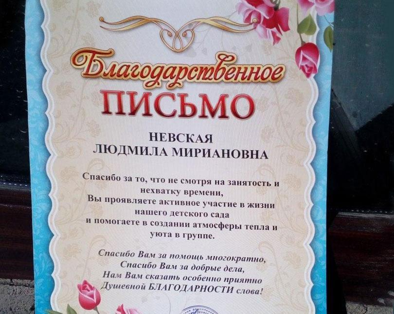 Благодарственное письмо на четвертую по счёту фамилию Людмилы