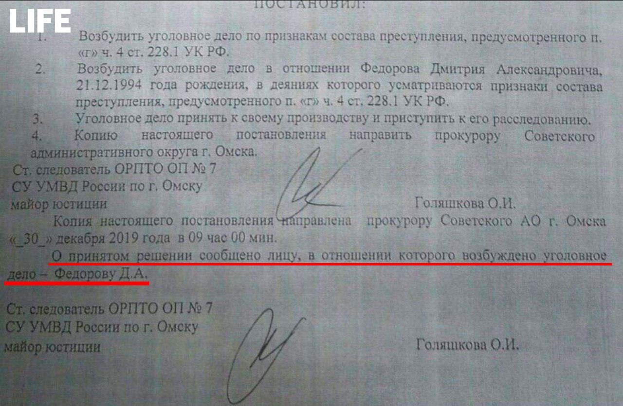Дмитрий Фёдоров погиб 26 декабря, а ему сообщили о новом уголовном деле 28 декабря. Фото © LIFE
