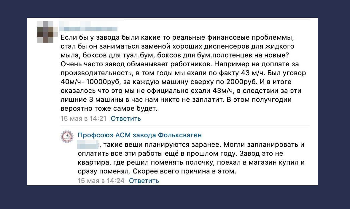 "© VK / Профсоюз АСМ завода ""Фольксваген"""