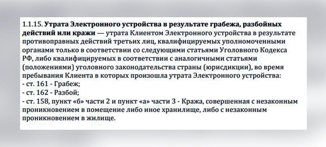 Скриншот договора оферты. © LIFE