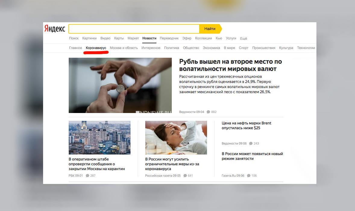 """Скриншот © """"Яндекс.Новости"""""""